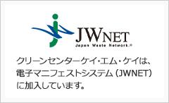 クリーンセンターケイ・エム・ケイは、電子マニフェストシステム(JWNET)に加入しています。