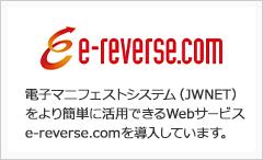 電子マニフェストシステム(JWNET)をより簡単に活用できるWebサービスe-reverse.comを導入しています。