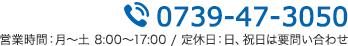 電話番号 0739-47-3050